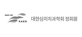 대한심미치과학회 정회원